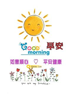 Good Morning Wishes, You Are My Sunshine, Snoopy, Fictional Characters, Sun, Fantasy Characters