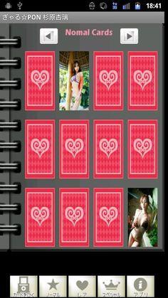 【登録不要】ぎゃる☆PON 杉原杏璃<br><br>テレビ朝日・ロンドンハーツのマジックメールのトラップガールとしても登場をしている大人気巨乳アイドル、杉原杏璃(すぎはらあんり)をコレクションするカードアプリ「ぎゃる☆PON…
