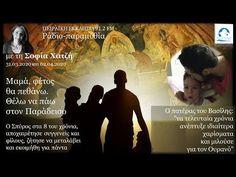Μαμά, φέτος θα πεθάνω. Θέλω να πάω στον παράδεισο-Ο πατέρας του Βασίλης Σαλούστρος στη Σοφία Χατζή - YouTube Youtube, Music, Movie Posters, Movies, Blog, Musica, Musik, Film Poster, Films