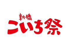 毎年新橋で開催されるこいち祭のロゴ/2008年度