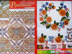 Ukrainian Cross Stitch Embroidery Pattern Pillow Towel Napkin Tablecloth Gift   eBay