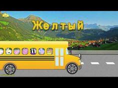 Транспорт и спецтехника, развивающий мультфильм, изучаем транспорт и звуки - YouTube