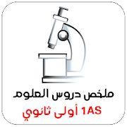 ملخص دروس العلوم أولى ثانوي - التطبيقات على Google Play Symbols, Letters, Letter, Lettering, Glyphs, Calligraphy, Icons