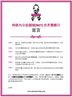 NET Cancer Day proclamation in Chinese. An international campaign to bring about greater awareness of neuroendocrine cancers. The NET Cancer Awareness Day - November 10.  netcancerday.org/sup