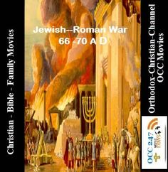 The Orthodox Christian Channel - OCC247: Jewish--Roman War 66 -70 A D - Documentary