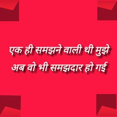 समझदार #quotes #hindi #lines #words #best