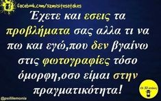 Funny Greek, Greek Quotes, Just In Case, Thats Not My, Funny Quotes, Cooking Recipes, Lol, Words, Funny Shit