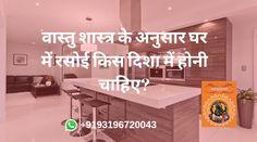 वास्तु के अनुसार घर में रसोई किस दिशा में होनी चाहिए? Kitchen Vastu Tips, Vastu Tips for Kitchen, Vastu for Kitchen, Vastu Shastra Tips for Kitchen, किचन वास्तु, वास्तु शास्त्र किचन के लिए, किचन कहाँ बनानी चाहिए, किचन के लिए वास्तु, Vastu tips for Kitchen
