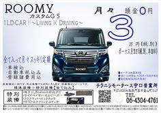 大阪でお車をお探しの方 カーリースはいかがでしょうか?? | レンタカー大阪 テラニシモータース