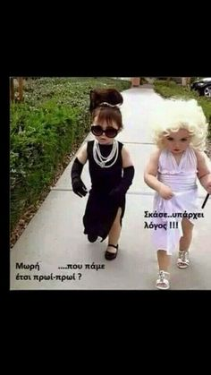 Funny Texts, Funny Jokes, Funny Greek Quotes, Funny Pins, Funny Photos, Bff, Fun Facts, Friendship, Best Friends