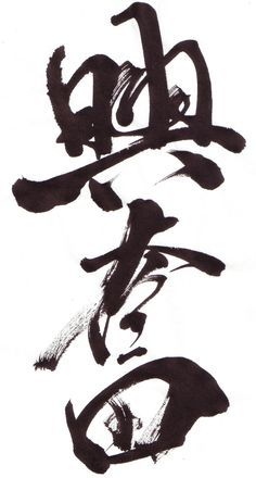 Ace @ Work : 画像 #cooljapan #calligraphy #書道 #japan