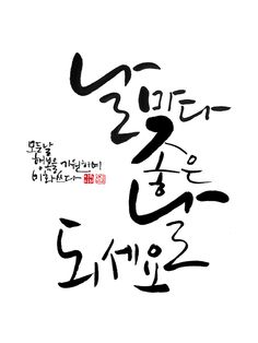 calligraphy_날마다 좋은 날 되세요(이상현선생님의 글씨를 임서하다) Caligraphy, Calligraphy Art, Wise Quotes, Famous Quotes, Korea Tattoo, Doodle Lettering, A Blessing, Typography Design, Diy And Crafts