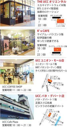 UCCコーヒーの直営店、ゲートウェイ