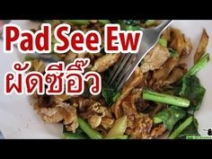 ▶ Pad See Ew (ผัดซีอิ๊ว) - Thai Fried Noodles You'll Love! - http://www.youtube.com/watch?v=iV38J_Ili-Y