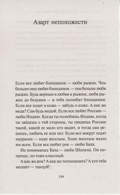 My Mind Quotes, Life Quotes, Quotes And Notes, Book Quotes, Russian Quotes, Aesthetic Words, Heartfelt Quotes, Mindfulness Quotes, Short Quotes