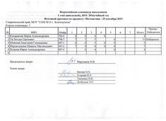 Итоговый контрольный диктант за полугодие класс по умк пнш  Итоговый контрольный диктант за 1 полугодие 3 класс по умк пнш pozdphalwi