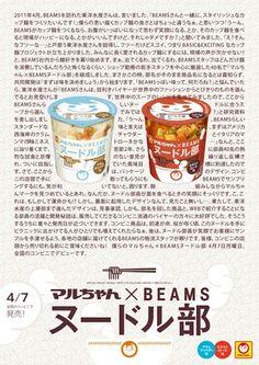 マルちゃん×BEAMS ヌードル部