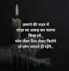 Hindi Motivational Quotes, Inspirational Quotes in Hindi - Narayan Quotes Motivational Picture Quotes, Inspirational Quotes In Hindi, Inspiring Quotes, Positive Quotes, Photo Quotes, Hindi Quotes Images, Hindi Quotes On Life, Qoutes, Quotes For Whatsapp Status