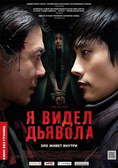 I Saw the Devil 2010 full Movie HD Free Download DVDrip