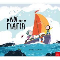 Benji Davies' beautifully illustrated children's books include award winning bestseller 'The Storm Whale' and brand new picture book 'The Grotlyn'. Peterborough, Aladin, Album Jeunesse, New Friendship, Wale, Book Writer, Children's Picture Books, Grafik Design, Children's Book Illustration