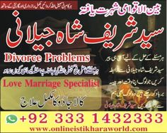 Istikhara Dua In English, Marriage Astrology, Black Magic Removal, Husband And Wife Love, Black Magic Spells, Love Problems, Problem And Solution, Relationship Problems, How To Remove