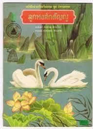 ลูกหงส์กตัญญู แต่งโดย พรจันทร์ จันทวิมล เป็นหนังสือนิทานภาพ เหมาะสำหรับเด็กวัย 7-12 ปี
