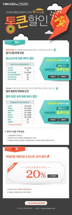 [YBM 학점] 통큰 할인 게릴라 이벤트 - 이순철