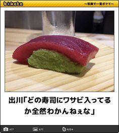 出川「どの寿司にワサビ入ってるか全然わかんねぇな」