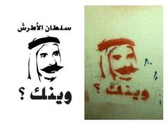 Graffiti stencils used for the campaign entitled 'Where are you? This … Graffiti stencils used for the campaign entitled 'Where are you? This campaign was initiated by opposition activists and through the mediu… Tag Art, Stencils, Graffiti, Street Art, Campaign, Hero, Activists, Fantasy, Syria