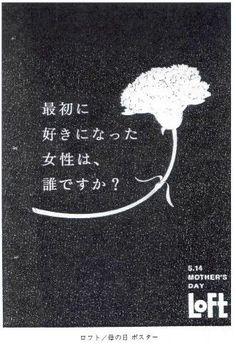 LoFt ロフト/母の日 ポスター「最初に 好きになった 女性は、誰ですか?」