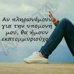 Wisdom Quotes, Life Quotes, Funny Greek, True Words, Picture Quotes, Inspire Me, It Hurts, Inspirational Quotes, Mood