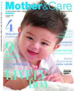 Mother&Care Magazine cover 055_On July 2009