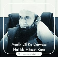 ankh ki paki lazmi hy taky zehn pak rahay hamesha Best Islamic Quotes, Beautiful Islamic Quotes, Muslim Quotes, Islamic Inspirational Quotes, Islamic Qoutes, Ali Quotes, Truth Quotes, Quran Quotes, People Quotes