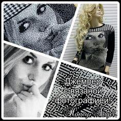 Джемпер с вязаной фотографией! Станьте моделью на вашем собственном свитере или на свитере любимого человека! Найдите фото, которое вам нравится и порадуйте себя или близких! По всем вопросам пишите ajur.com.ua@i.ua !  #knitting #fashion #дизайнерскийтрикотаж #киев #ажур #ajur #свитер #sweater #ручнаяработа #handmade #киев #купить #подарок #look #moda #мода #джемпер #honeyangel #ajurcomua #жаккард #foto