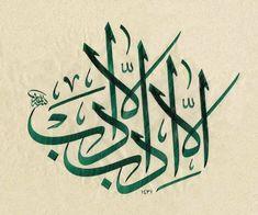 Islamic Wall Decor, Arabic Calligraphy Art, Islamic Gifts, Historical Art, Religious Art, Fine Art, Pattern, Drawings, Hadith