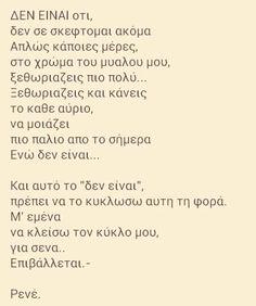 Δεν είναι... #ρενε #στυλιαρά #ποίηση Sad Love Quotes, Funny Quotes, Life Quotes, Like A Sir, Teaching Humor, Big Words, Greek Quotes, Poetry Quotes, True Words