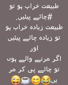 Cute Funny Quotes, Crazy Funny Memes, Wtf Funny, Funny Facts, Funny Jokes, All Quotes, Poetry Quotes, Urdu Poetry, Qoutes