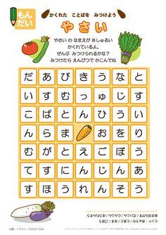 【やさい】かくれたことばをみつけよう Japanese Language Learning, Hiragana, Japanese Words, Worksheets For Kids, Teaching Kids, Education, Math, Crossword, Learning Japanese