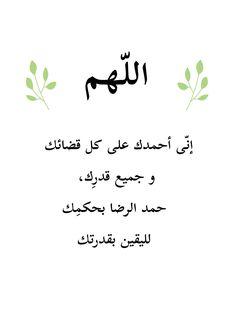 Islamic Designs, Words Quotes, Arabic Calligraphy, Arabic Calligraphy Art