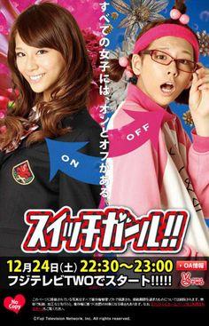 Switch Girl - Japanese comedy/drama based on the manga. Girl Japanese, Japanese Show, Japanese Drama, Drama Film, Drama Movies, Kdrama, High School Drama, Girl Drama, Girls Season