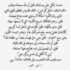 Quran Quotes Love, Arabic Love Quotes, Islamic Inspirational Quotes, Wisdom Quotes, Book Qoutes, Dad Quotes, Words Quotes, Muslim Quotes, Religious Quotes