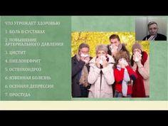 Осенняя профилактика заболеваний. Фитнес-вебинар Алексея Буторина от 29.09.2016 - YouTube