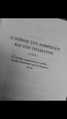 Book Quotes, Me Quotes, Memories Quotes, Greek Quotes, Love You, My Love, Note To Self, Love Words, Picture Quotes