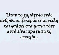 Πραγματικη ευτυχιαα!! Unique Quotes, Best Quotes, Life Quotes, Philosophy Quotes, Greek Words, Special Quotes, To Infinity And Beyond, Greek Quotes, English Quotes