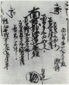 'Ichinen Sanzen Gohonzon' inscribed by Nichiren  with passages from Miao-lo about Ichinen Sanzen: CLICK HERE to learn more.