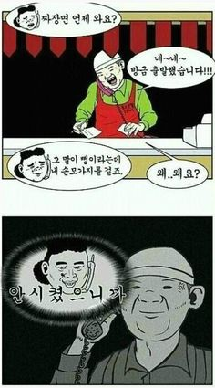 Hilarious, Funny, Just For Fun, Manhwa, Joker, Geek Stuff, Cartoon, Humor, Comics
