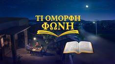 Η ταινία της εκκλησίας του Χριστού «Τι Όμορφη φωνή» Τα λόγια του Αγίου Π... Voices Movie, Beautiful Voice, Holy Spirit, Holi, Sayings, Words, Movie Posters, Youtube, Holy Ghost