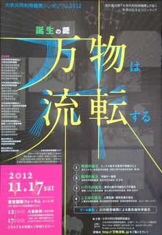 20121117-18  誕生の謎 万物は流転する  http://xn--chq247eerdc29a.jp/