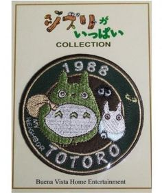 My Neighbor Totoro (1988) Patch