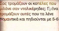 Ε μα ασταδιαλα πια... Sarcastic Quotes, Funny Quotes, Greek Quotes, So True, Puns, True Stories, Favorite Quotes, Philosophy, Mindfulness